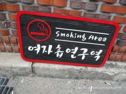 """Smoking Area for Women"""